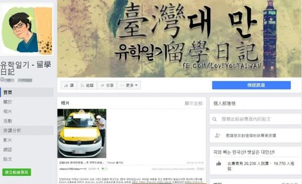 3名韓國女學生的友人在網上求助。(記者劉慶侯翻攝)
