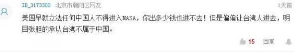「美国早就立法任何中国人不得进入NASA;偏偏让台湾人进去,明目张胆的承认台湾不属于中国。」(图撷取自网路)