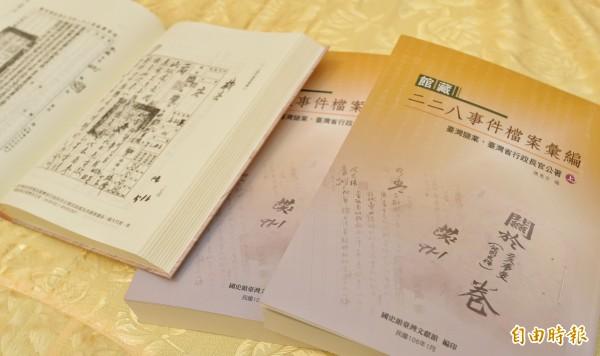 國史館23日舉辦「二二八事件檔案彙編」新書發表會。(記者張嘉明攝)