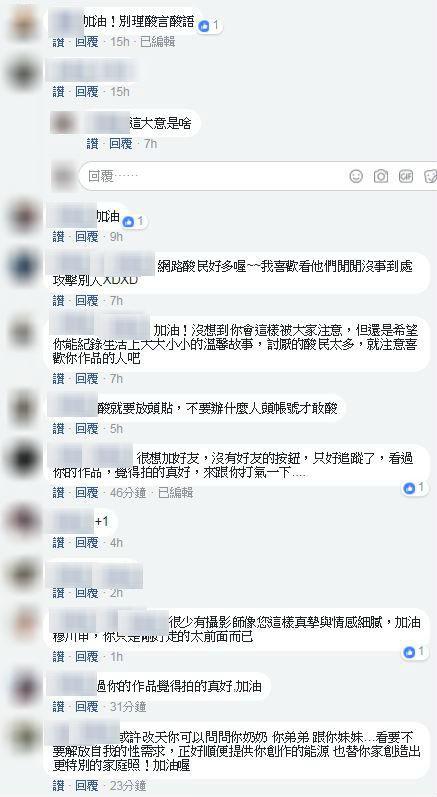 網友指出,該名攝影師不斷刪除留言區的批評、反對言論,只留下贊同的留言,有人則諷刺攝影師可用自己家庭創造靈感來源。(圖擷自臉書)