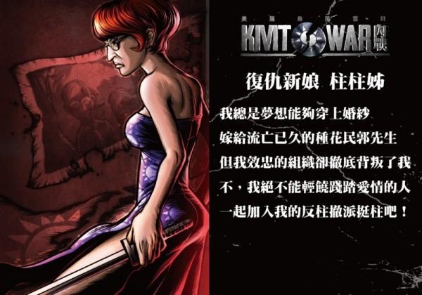 《美麗島風雲III:內戰》惡搞圖文。(圖取自嘖嘖)