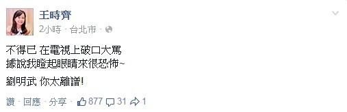 王時齊在臉書痛罵劉明武太離譜。(截自王時齊臉書)