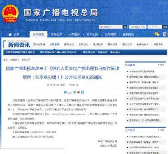中國廣電總局昨天公布新擬案,你在黃金時段禁播境外節目,且不讓台港澳人士主持中國節目。(圖攫取自中國國家廣播電視總局)