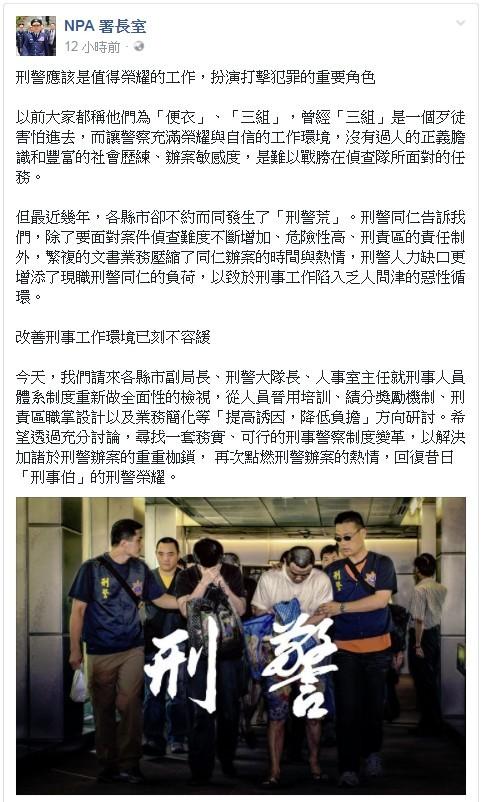 警政署長透過臉書發聲,希望透過制度改善工作環境,重燃刑警的熱情。(圖擷自臉書)