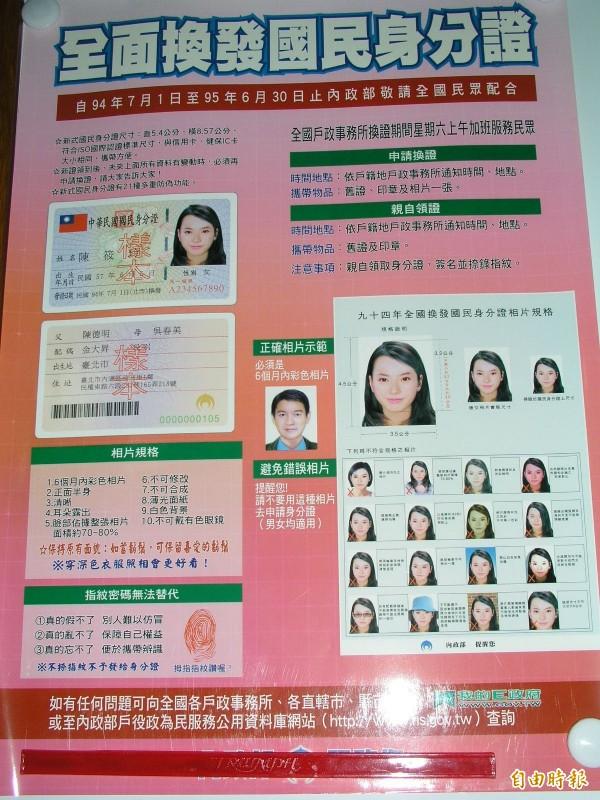 民國94年全面換發身分證,也代表目前手上的身分證已發行超過10年。(資料照)