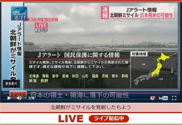 日本媒體在新聞快報中發送警報,指出北韓導彈可能落入日本領海或領土。(圖擷自TBS)
