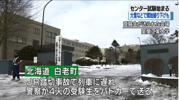 寒流影響交通,部分考場將考試時間順延一小時。(圖翻攝自NHK)