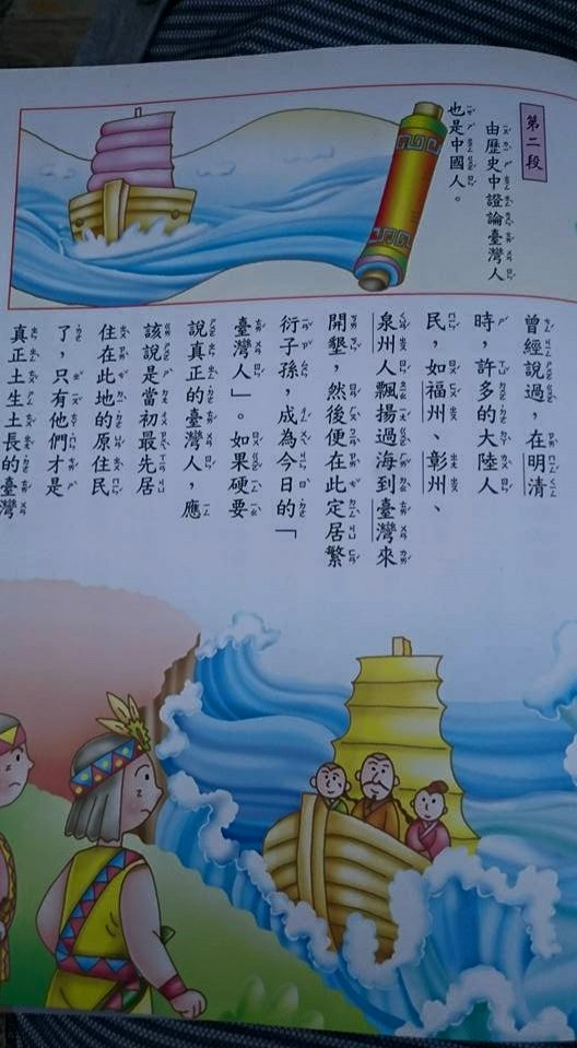 第二段的段落大意中寫道「由歷史中證論臺灣人也是中國人」。(圖擷取自爆料公社)