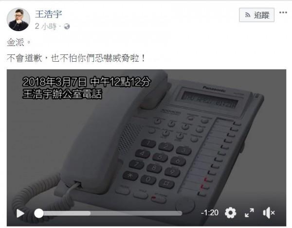 王浩宇在臉書PO出民眾抗議電話錄音,強調自己絕對不會道歉。(圖擷自王浩宇臉書)