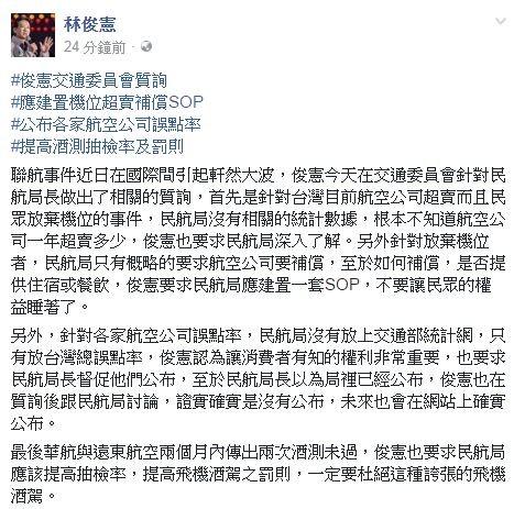 聯航事件引發風波,立委林俊憲在臉書發表看法。(擷取自臉書)