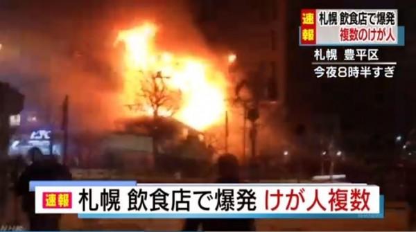日本北海道札幌市一間居酒屋今(16)日晚間發生爆炸,建築物竄出濃煙大火。(圖擷取自《NHK》影片)