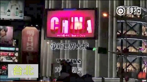 中国央视原定好在本月2日的上午9点至晚上11点,于西门町新世界大楼外墙的萤幕,播送为期1天的广告宣传片。(图撷取自网路)
