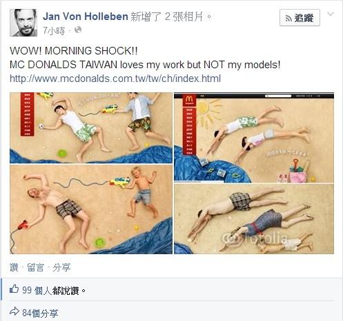 德國設計師霍利本貼上比較圖,指控台灣麥當勞廣告抄襲其作品。(圖擷取自Jan Von Holleben臉書)
