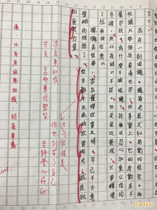 陳伯霏在作文中寫下對眼鏡心情。(記者洪臣宏攝)