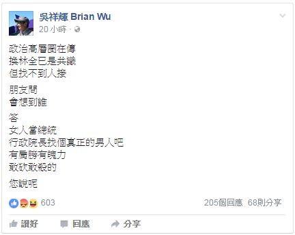 吳祥輝認為,總統是女性,則行政院長應該換一位「有肩膀、有魄力的真男人」。(圖截自吳祥輝Brian Wu臉書頁)