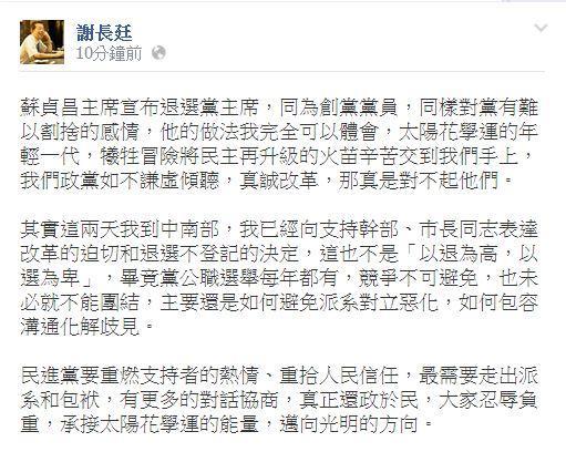 繼蘇貞昌後,謝長廷也宣布退選。(圖片擷取自謝長廷臉書)