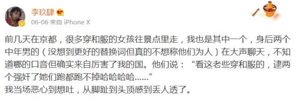 李玖肆感叹两名男子「不知道哪来的口音但确实来自厉害了我的国」。(图翻摄自微博)