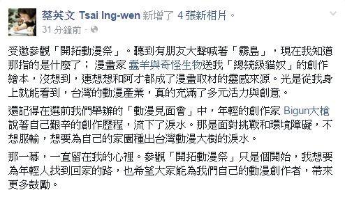 蔡英文指出,她今天前來參觀動漫祭,就是為了要鼓勵台灣自己的動漫創作者,為年輕人找到回家的路。(圖擷自「蔡英文 Tsai Ing-wen」臉書)