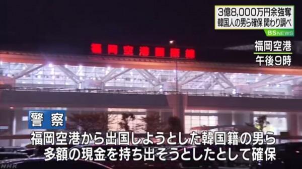 稍晚警方表示,在福岡機場攔截到數名韓國籍男子,試圖挾帶現金闖關,目前正在調查是否與搶案有關。(翻攝自NHK電視)