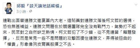 邱毅今晚在臉書貼文,唱衰連戰為兒子討救兵一事。(圖片擷取自邱毅臉書)