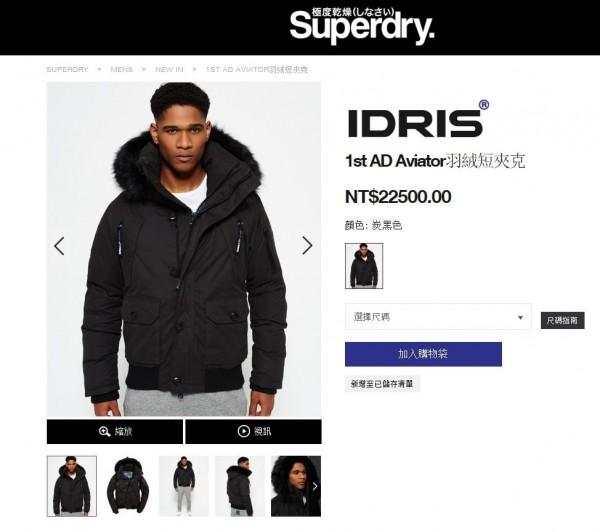 該品牌來自英國,在台灣走高價位路線,一件羽絨外套要價兩萬多塊,但深受年輕人喜愛,因此常見仿冒品。品牌LOGO上的日文錯誤百出,也經常引起討論。(圖截自「極度乾燥」官網)