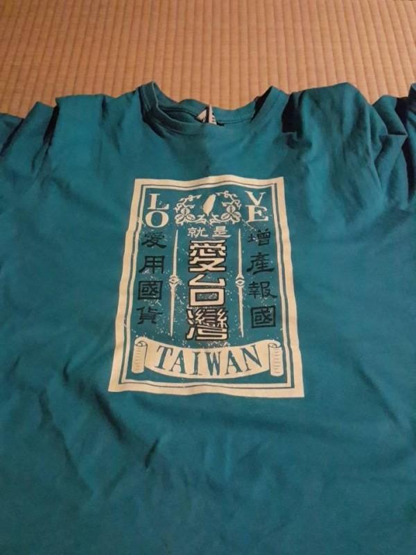 一名導遊因穿印著「愛台灣」字樣的T-shirt,就遭到團員投訴。((圖擷取自臉書粉專「靠北旅遊業」)