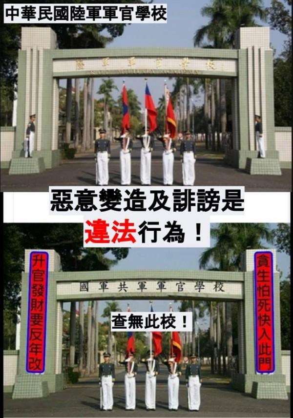 近日網路流傳一張惡搞照片,將陸軍官校校門的題字改為「國軍共軍軍官學校」,並加上嘲諷反年改群眾的對聯。(圖擷取自國防部發言人臉書)