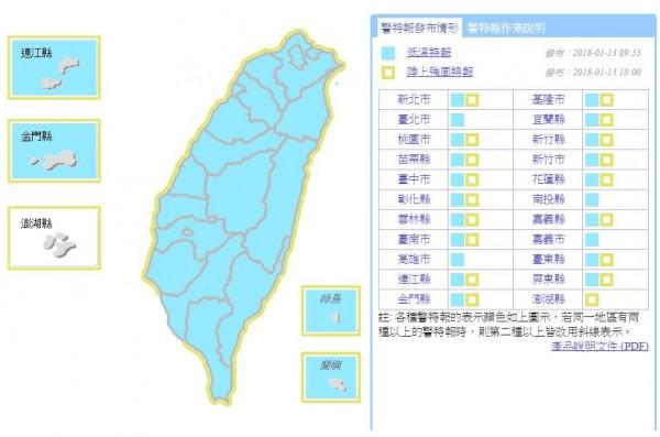 氣象局上午9時55分對全台除澎湖縣外的21縣市持續發布低溫特報。(擷取自中央氣象局)