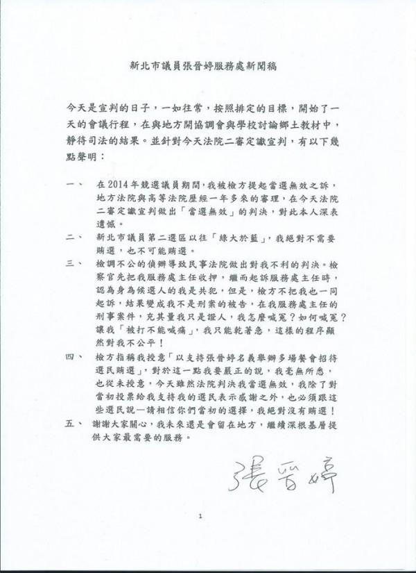 張晉婷發布新聞稿喊冤。(圖擷取自張晉婷臉書)