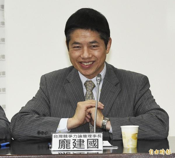 台灣競爭力論壇理事長龐建國。(資料照)