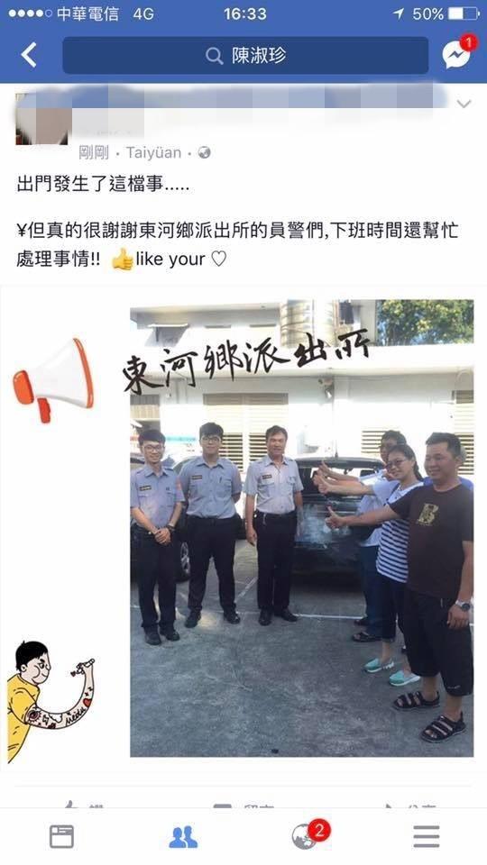 受害蔡姓車主P0臉書大讚東河警的用心。(記者陳賢義翻攝)