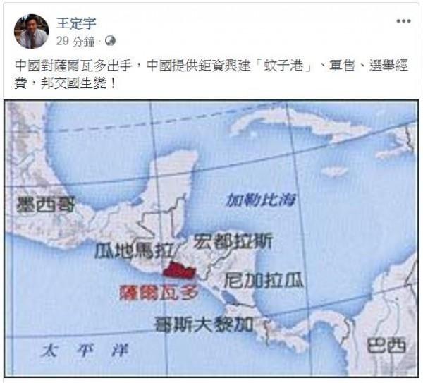 薩爾瓦多與我國斷交,王定宇細數中國挖走薩國的手段。(圖擷自臉書)