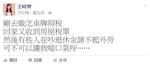 名嘴王時齊也抱怨,自己有繳不完的稅金,反年改的退休軍公教卻抱怨「退休金請不起外勞」。(圖擷取自王時齊臉書頁)