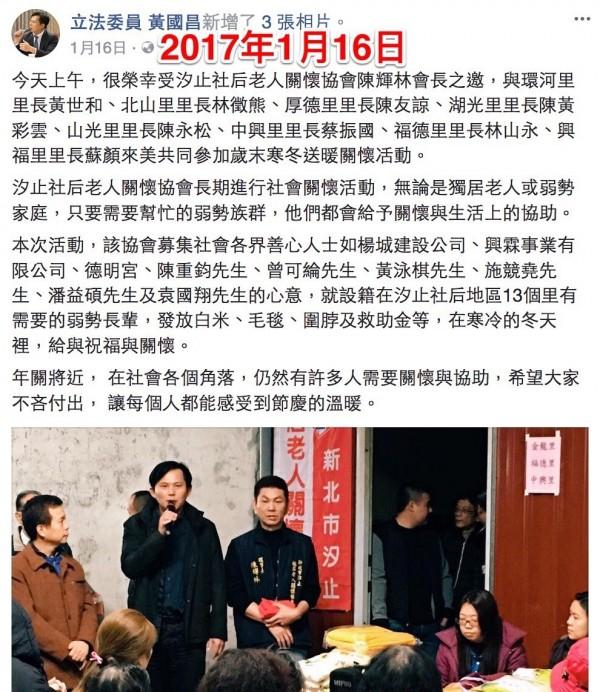 黃國昌出示今年初的臉書截圖,痛斥媒體和安定力量抹黑他賄選。(黃國昌提供)