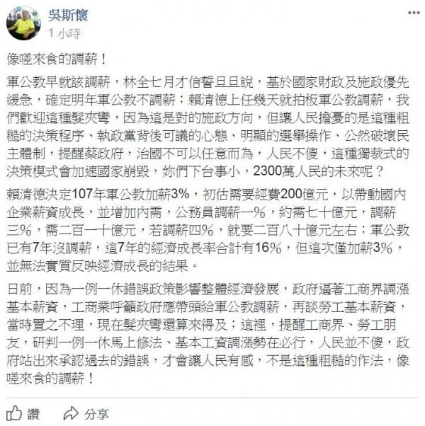 吳斯懷在臉書上PO文指出,軍公教調薪3%,「像嗟來食的調薪!」