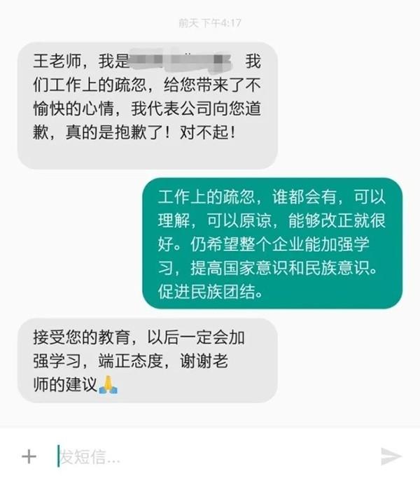 該參展商負責人發簡訊向王哲致歉。(圖擷取自微信)