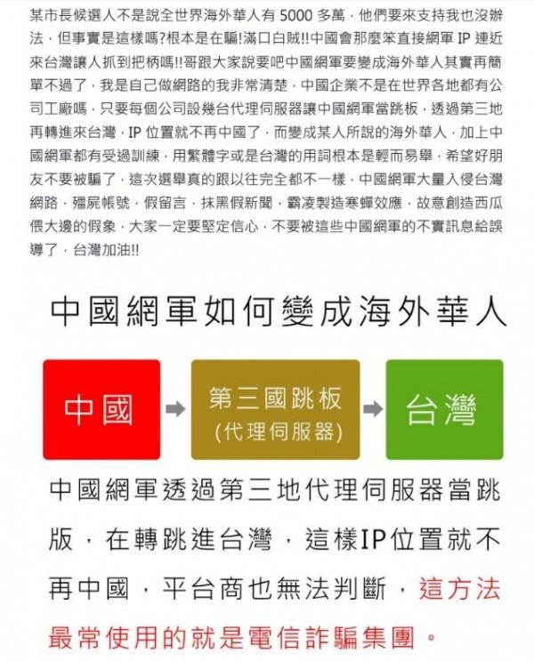 從事網路工作的網友指出,該系統原先是電信詐騙集團在使用,如今中國網軍找到另類用法。(圖擷取自Google硬碟)