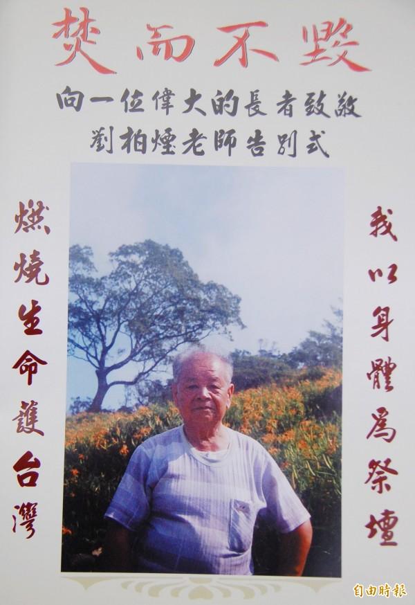 2008年時有58年黨齡的國民黨老黨員、南投縣的退休老師劉柏煙對馬政府在陳雲林來台期間的作為大感痛心,竟選擇在自由廣場自焚。圖為台灣中社為劉設計的告別手冊。(資料照,記者陳鳳麗攝)