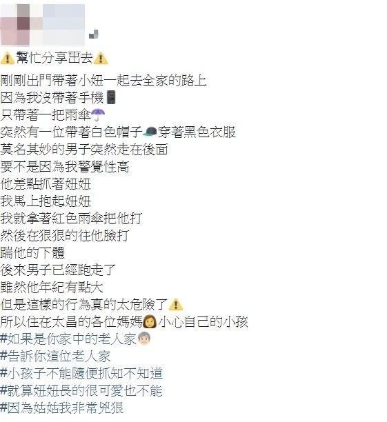 邱女想呼籲大眾注意幼童安全,竟在臉書上散佈謠言,宣稱帶姪女出門時遇到怪男尾隨;該文已經撤除。(圖擷取自臉書)