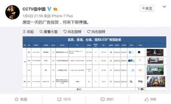 中国央视透过「信中国」的官方微博发文且附图,对我国政府呛声「原定一天的广告投放,何来下架停播」。(图撷取自微博)