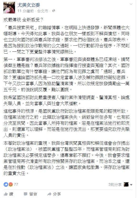 尤美女認為,事件根源為國民黨政府對政治檔案的輕視所致,治本之道在於推動《政治檔案法》立法。(圖擷取自臉書)