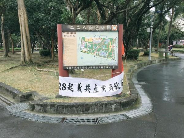 台北市公園路燈管理處表示,指事前有人申請在今下午進行共產黨紀念228活動,網友看到時是被准許的活動期間。(圖由網友楊剛提供)
