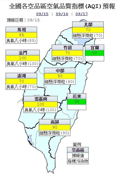 明日台灣各地及離島地區為良好至普通等級,指標污染物為細懸浮微粒。(圖擷自行政院環保署官網)