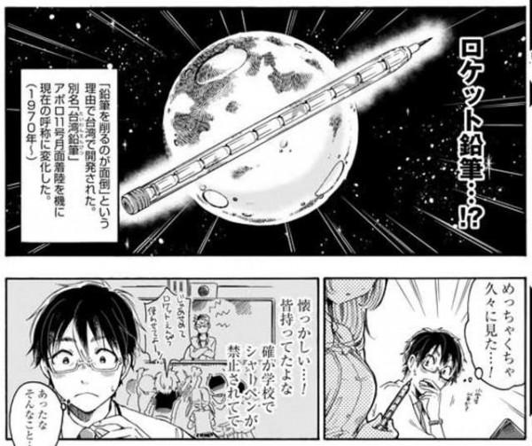 PTT網友「echoo」在八卦板PO出漫畫《文野小姐的文具日常》(文野さんの文具な日常)的第一話「ロケット鉛筆」(火箭鉛筆)。(圖擷取自PTT)