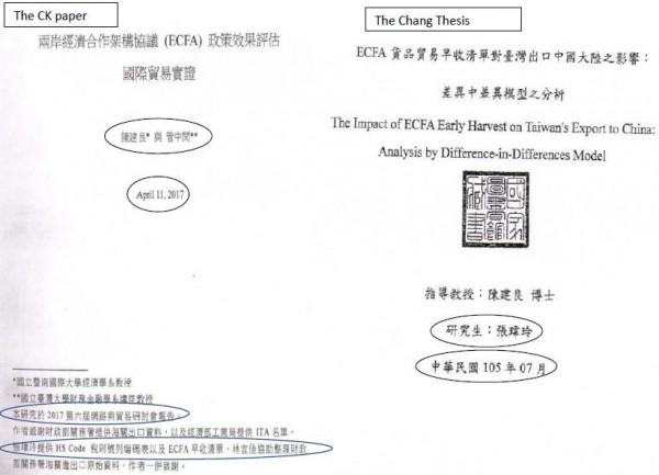 北美台灣人教授報告出爐 直指管、陳論文涉抄襲