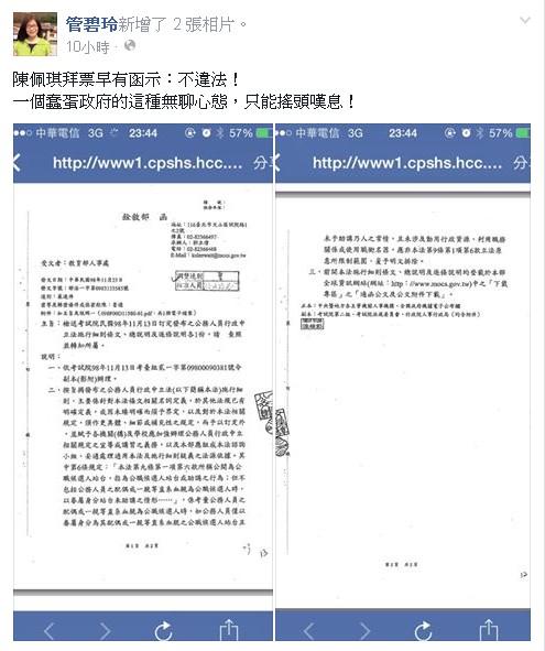 管碧玲在臉書上發文,表示陳佩琪拜票早有函釋,不違法。(照片擷自臉書)