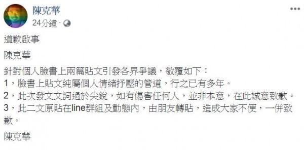 陳克華臉書發文道歉。(圖取自陳克華臉書)