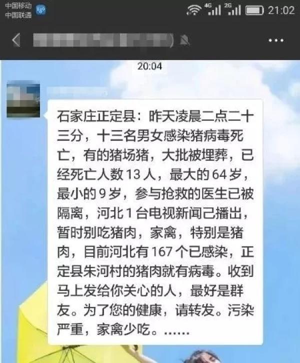 中國網路上有訊息指出,中國豬瘟疫情已在北京旁邊的石家莊市造成13人死亡,最大的死者為64歲,最小的為9歲。(圖擷取自澎湃新聞網)