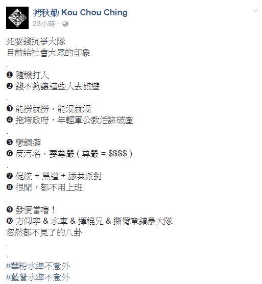 樂團拷秋勤在臉書頁上列出反年改抗議行為的10大特點。(圖擷取自「拷秋勤KouChouChing」臉書頁)
