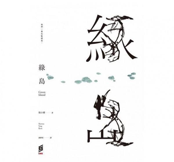 楊小娜以描述二二八事件背景的小說「綠島」,在去年11月出版中文版。(圖擷自博客來網站)